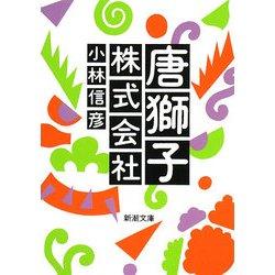 唐獅子株式会社 改版 (新潮文庫) [文庫]
