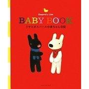 リサとガスパールの赤ちゃん日記 [単行本]
