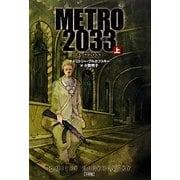 METRO 2033〈上〉 [単行本]
