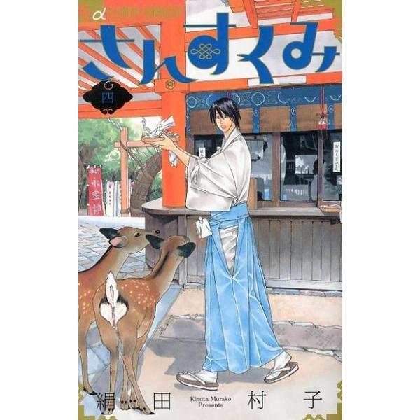 さんすくみ<4>(フラワーコミックス α) [コミック]