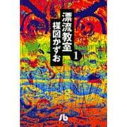 漂流教室<1>(コミック文庫(青年)) [文庫]
