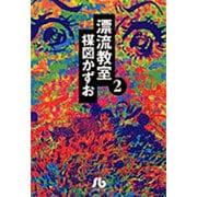 漂流教室<2>(コミック文庫(青年)) [文庫]