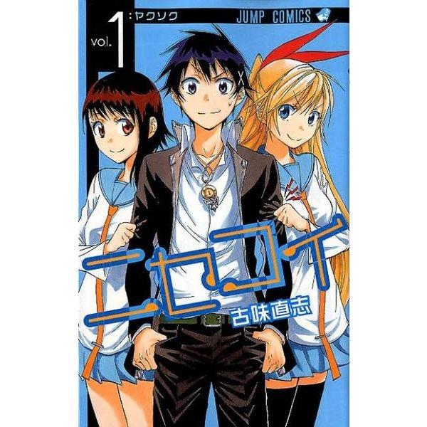 ニセコイ 1(ジャンプコミックス) [コミック]