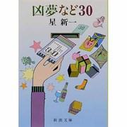凶夢など30(新潮文庫) [文庫]