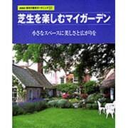 芝生を楽しむマイガーデン-小さなスペースに美しさと広がりを(NHK趣味の園芸ガーデニング21) [ムックその他]