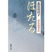 ほたる―慶次郎縁側日記(新潮文庫) [文庫]