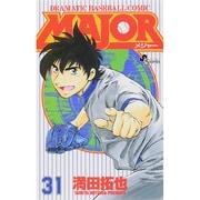 MAJOR(メジャー)<31>(少年サンデーコミックス) [コミック]