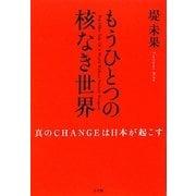 もうひとつの核なき世界―真のCHANGEは日本が起こす [単行本]