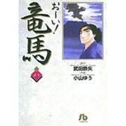 お~い!竜馬<8>(コミック文庫(青年)) [文庫]