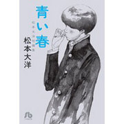 青い春(コミック文庫(青年)) [文庫]
