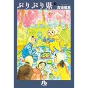 ぷりぷり県 1(小学館文庫 よC 6) [文庫]