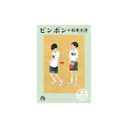 ピンポン<3>(その他) [文庫]