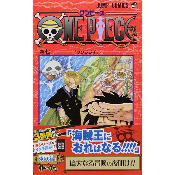 ONE PIECE 7(ジャンプコミックス) [コミック]