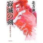 寂滅の剣―日向景一郎シリーズ〈5〉(新潮文庫) [文庫]