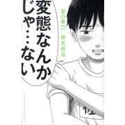 惡の華 2(少年マガジンコミックス) [コミック]