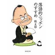 落語的ニッポンのすすめ(新潮文庫) [文庫]