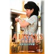 ALWAYS三丁目の夕日'64―ロクちゃんの恋(小学館ジュニアシネマ文庫) [新書]