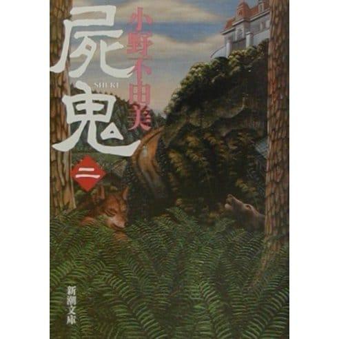 屍鬼〈2〉(新潮文庫) [文庫]