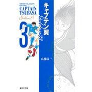 キャプテン翼GOLDEN-23 3(集英社文庫 た 46-52) [文庫]