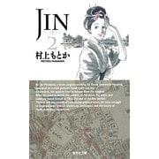 JIN-仁 2(集英社文庫 む 10-2) [文庫]