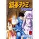 鉄拳チンミLegends 6(月刊マガジンコミックス) [コミック]