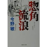惣角流浪(集英社文庫) [文庫]