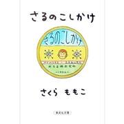 さるのこしかけ(集英社文庫) [文庫]