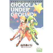 チョコレート・アンダーグラウンド(マーガレットコミックス) [コミック]
