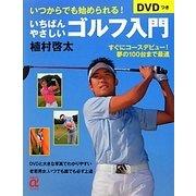 DVDつきいちばんやさしいゴルフ入門(主婦の友αブックス) [単行本]