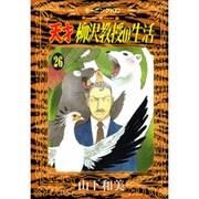天才柳沢教授の生活 26(モーニングKC) [コミック]
