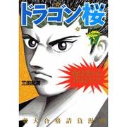 ドラゴン桜(17)(モーニング KC) [コミック]