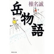 岳物語(集英社文庫) [文庫]
