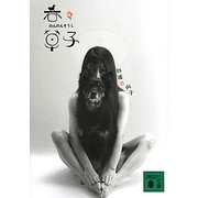 呑々草子 新装版 (講談社文庫) [文庫]