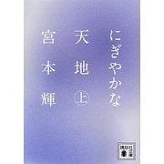 にぎやかな天地〈上〉(講談社文庫) [文庫]