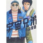 宇宙兄弟 13(モーニングKC) [コミック]