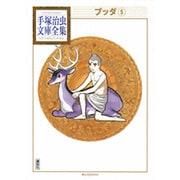 ブッダ 5(手塚治虫文庫全集 BT 112) [文庫]