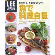 魚で料理自慢―賢く作ると、なるほどおいしい!(LEE CREATIVE KITCHEN) [単行本]
