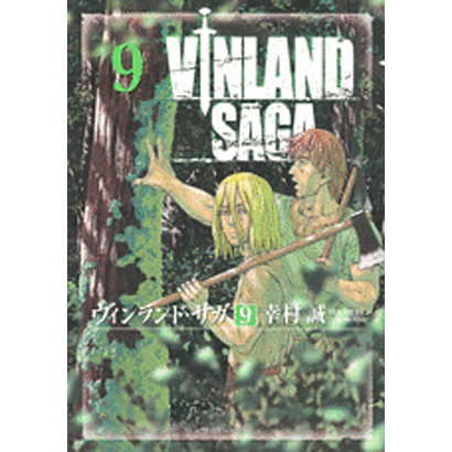 ヴィンランド・サガ 9(アフタヌーンKC) [コミック]