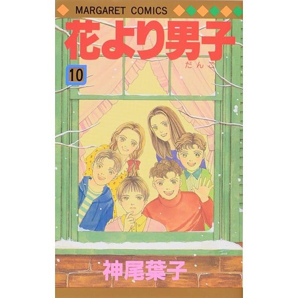 花より男子 10(マーガレットコミックス) [コミック]