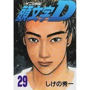 頭文字D 29(ヤングマガジンコミックス) [コミック]