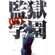 監獄学園 1(ヤングマガジンコミックス) [コミック]