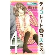 チョコレートコスモス 4(りぼんマスコットコミックス) [コミック]