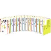 21C版少年少女古典文学館セット(21世紀版・少年少女古典文学館) [単行本]