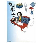枕草子(21世紀版少年少女古典文学館〈第4巻〉) [全集叢書]