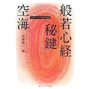 空海「般若心経秘鍵」―ビギナーズ日本の思想(角川ソフィア文庫) [文庫]