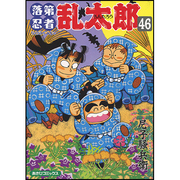 落第忍者乱太郎 46 (あさひコミックス) [コミック]