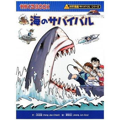 海のサバイバル(かがくるBOOK―科学漫画サバイバルシリーズ) [全集叢書]