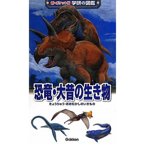 恐竜・大昔の生き物 増補改訂版 (新ポケット版 学研の図鑑〈10〉) [図鑑]