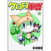 ケロロ軍曹 23(角川コミックス・エース 21-37) [コミック]