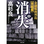 消失〈中〉―金融腐蝕列島・完結編(角川文庫) [文庫]